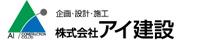 大阪の不動産・一戸建てはアイ建設