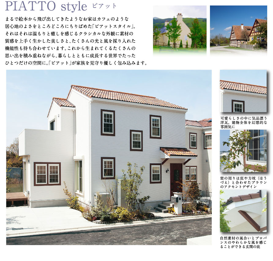PIATTO style ピアット