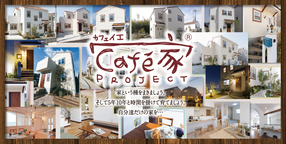 カフェ家プロジェクト