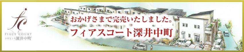 堺・深井中町に美しき街が生まれる フィアスコート深井中町